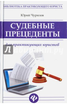 Судебные прецеденты для практикующих юристовЮриспруденция<br>В России судебный прецедент не признан официальным источником права. Пока ученые спорят о роли судебного прецедента в российской правовой системе, практикующие юристы относят его к той реальности, с которой им приходится повседневно сталкиваться, ведь законы обычно не могут быть использованы, пока их положения не разъяснены судами.<br>В отличие от публикуемых сборников судебной практики в настоящий сборник впервые включены лишь те прецеденты (как высших судебных инстанций, так и нижестоящих судов), которые могут пригодиться практикующим юристам в их повседневной работе по различным отраслям права. Выбор пал именно на наиболее показательные, интересные и иллюстративные судебные решения, которые либо упрощают понимание сложных законодательных формулировок, либо содержат их необычное по сравнению с буквальным текстом закона толкование. Кроме того, в сборнике приводятся противоречивые судебные прецеденты, принятые судами одного и того же либо разного уровня. Этим автор хотел показать, что ссылка в суде на прецедент - достаточно коварная вещь.<br>Сборник может оказаться полезным как практикующим юристам, так и научным работникам, студентам юридических вузов, а также всем читателям, интересующимся юриспруденцией.<br>