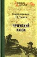 Геннадий Трошев: Чеченский излом. Дневники и воспоминания