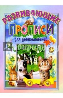 Сланская Александра Развивающие прописи для дошкольников: Для детей дошкольного возраста.