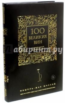 100 великих вин из самой дорогой коллекции (черная обложка)Алкогольные напитки<br>Мишель-Жак Шассей - страстный ценитель редких вин6 и крепких алкогольных напитков. Последние 40 лет он коллекционирует самые лучшие вина и напитки на основе винограда. Его коллекция - это уникальный погреб, хранилище для 35 000 самых достойных и удивительных бутылок, равных которому нет во всем мире. Здесь хранятся старинные бутылки времен Наполеона, ликер с золотыми блестками, который пили на борту Титаника, уникальные крымские вина и не только! Мишель-Жак представляем вам 100 великих вин из коллекции, каждое из которых - настоящее сокровище, которое хранит свою историю. Прикоснитесь и вы к этому удивительному миру вина, истории и человека, чья страсть помогла собрать потрясающую коллекцию в самом невероятном погребе в мире.<br>
