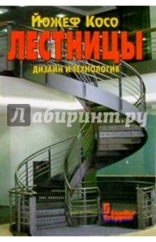 Лестницы: дизайн и технология