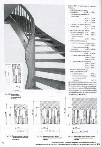 Иллюстрация 1 из 23 для Лестницы: дизайн и технология - Йожеф Косо | Лабиринт - книги. Источник: Лабиринт