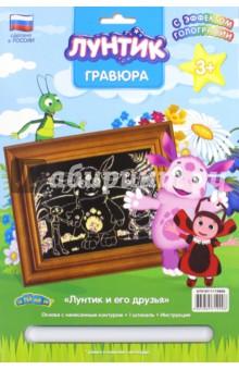 """Гравюра с эффектом голографии  """"Лунтик и его друзья """" (GT9187)"""