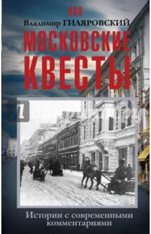 Гиляровский Владимир Алексеевич Московские квесты. Истории с современными комментариями