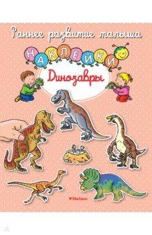 Динозавры. Книга с наклейками