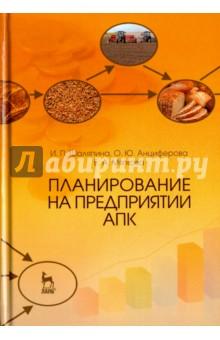 Планирование на предприятии АПК. Учебное пособие