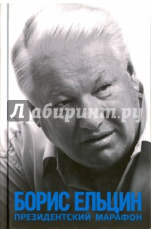 Президентский марафонМемуары<br>Президентский марафон - третья книга мемуаров Бориса Ельцина - своего рода итог его работы на посту президента России. В ней он обращается к событиям, в основном относящимся ко второму сроку его президентства. Эту книгу, по словам самого Ельцина, он писал сначала урывками, в основном ночью или рано утром, когда было время записывать свои мысли и впечатления. Систематизировал записанное и дополнял дневники уже после отставки. Марафон - это рассказ о личной истории президента на фоне реформ, которые кардинально изменили жизнь России, превратив ее в современное демократическое государство.<br>