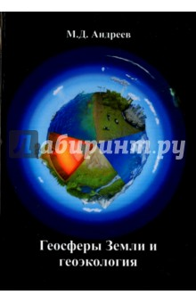 Геосферы Земли и геоэкологияГеография и науки о Земле<br>Книга предназначена для широкого круга специалистов, изучающих геоэкологические проблемы современности, а также для научных работников, аспирантов и студентов, специализирующихся в области географии и геоэкологии.<br>