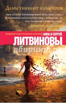 Дамы убивают кавалеровКриминальный отечественный детектив<br>Когда юный хакер Леня, ночью пролетая на желтый свет, врезался в джип, и увидел его хозяев, ему показалось, что это кошмарный сон. И он не ошибся - это был кошмар, но наяву. Джип принадлежал всемогущему представителю одной из кавказских группировок, контролирующей пол-Москвы. Вот так и получилось, что Ленчик подсадил маму и тетю Катю на огромные деньги. Правда, Катин друг частный детектив Паша Синичкин скостил сумму до двенадцати тысяч долларов. Ну ничего, Ленчик им отомстит... Но через несколько дней его вычислили и похитили средь бела дня. Теперь за него требуют полмиллиона зеленых. Доведенные до отчаяния мать и тетка, решают действовать на свой страх и риск…<br>