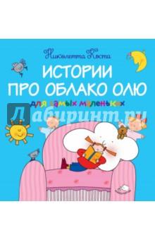 Истории про Облако Олю для самых маленькихСказки зарубежных писателей<br>Красочная книжка для чтения малышам. Короткие и простые тексты расскажут о приключениях Облака Оли и её друзей, научат добру, взаимопомощи и дружбе!<br>Для детей до 3-х лет.<br>