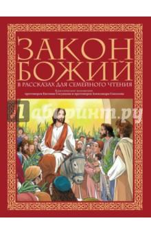 Закон Божий в рассказах для семейного чтения виноградов и переск священная история ветхого завета в шедеврах мирового искусства