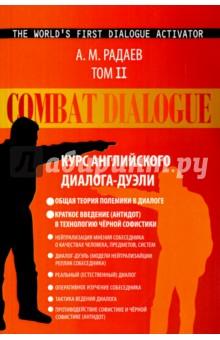 Радаев А. М. Combat Dialogue. Курс английского диалога-дуэли. Том 2