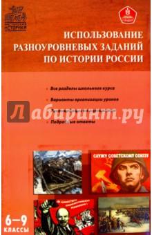 Использование разноуровневых заданий по истории России. Методические указания. 6-9 классы