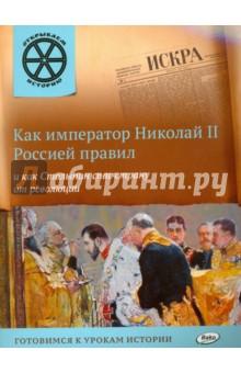 Владимиров В. В. Как император Николай II Россией правил и как Столыпин спас страну от революции
