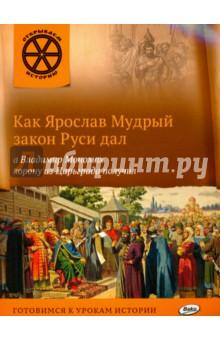 Владимиров В. В. Как Ярослав Мудрый закон Руси дал, а Владимир Мономах корону из Царьграда получил