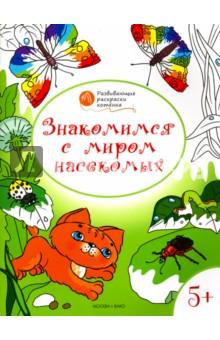 Мёдов Вениамин Маевич Знакомимся с миром насекомых. Развивающие раскраски для детей 5-6 лет