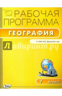 Зотова А. М. География. 7 класс. Рабочая программа к УМК И. В. Душиной. ФГОС