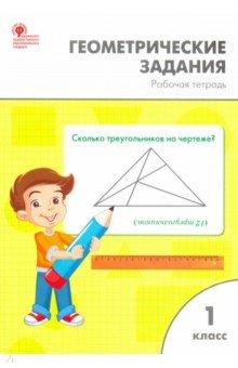 Математика. 1 класс. Геометрические задания. ФГОСМатематика. 1 класс<br>Рабочая тетрадь включает геометрические задания, которые позволят сформировать у первоклассников пространственные представления. Выполняя задания, дети научатся распознавать и изображать геометрические фигуры, измерять отрезки в сантиметрах и дециметрах, чертить отрезки заданной длины и мн. др. Пособие составлено в соответствии с требованиями ФГОС НОО. Может использоваться для дифференцированного, личностно ориентированного обучения, тьюторского сопровождения.<br>Предназначается учителям начальных классов, тьюторам, учащимся 1 класса и их родителям.<br>2-е издание.<br>