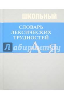 Школьный словарь лексических трудностей по литературным и историческим текстам XVII-XX веков
