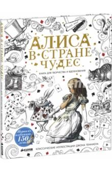 Алиса в Стране чудес. Книга для творчества и вдохновенияКниги для творчества<br>Следуй вместе с Алисой за Белым Кроликом вниз по норе и раскрашивай Страну чудес!<br>С помощью этой потрясающе красивой книги с иллюстрациями Джона Тенниела вы сможете погрузиться в мир грёз Алисы и отправиться в Страну чудес. Классические иллюстрации, дополненные орнаментами, цитаты из произведения - здесь собрано всё, чтобы вы шаг за шагом вдохновлялись и фантазировали, рисовали так, как хочется этого вам.<br>Что толку в книжке, - подумала Алиса, - если в ней нет ни картинок, ни разговоров?<br>Эта книга-раскраска дарит самое ценное - время, когда мы принадлежим только себе. Самые любимые персонажи - Белый Крик, Болванщик, Чеширский Кот и, конечно, Алиса увлекут вас в Страну чудес. Творчество - прекрасный способ снять напряжение и освободить голову от тревожных мыслей и негативных эмоций!<br>