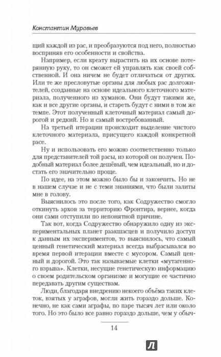 КОНСТАНТИН МУРАВЬЕВ КНИГУ СТАЛЬНОЙ РУБЕЖ СКАЧАТЬ БЕСПЛАТНО