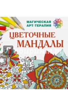 Лесик Екатерина Игоревна Цветочные мандалы