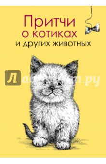 Притчи о котиках и других животныхЭпос и фольклор<br>Мы любим котиков во всех проявлениях, всегда рады красивым иллюстрациям и смешным видео с их участием, а также всяким мягким плюшевым или глиняным   котовещицам  , которые заставляют нас улыбнуться. Трудно представить свою жизнь без домашних питомцев, ведь в каждом доме эти милые и обнаглевшие пушистые мурлыки дарят нам ощущение теплоты и уюта.<br>Притчи о котиках наполнены самыми трогательными и необыкновенными историями о животных. Эта книга - доказательство беззаветной преданности и настоящей искренней любви - чувств, которыми в наше время надо дорожить.<br>