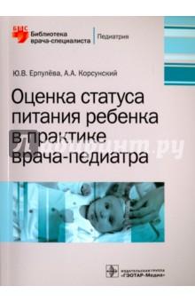 Оценка статуса питания ребенка в практике врача-педиатраПедиатрия<br>Одностороннее питание, перекармливание или недокармливание, нерегулярный прием пищи способны неблагоприятно отражаться на здоровье и последующем полноценном развитии ребенка. В руководстве рассмотрены современные методы оценки статуса питания ребенка в практике врача-педиатра: клинические, антропометрические, лабораторные и инструментальные. Подробно отражены сбор анамнеза и физикальное обследование для своевременного выявления и детализации симптомов белково-энергетической недостаточности.<br>Рекомендовано не только врачам-педиатрам, но также врачам интенсивной терапии, детским хирургам, руководителям детских стационаров, заведующим отделениями педиатрического и хирургического профиля, врачам различных специальностей, интернам, ординаторам, студентам педиатрических факультетов медицинских вузов.<br>