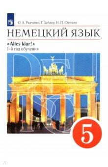 Alles Klar! Немецкий язык. 5 класс. 1-й год обучения. Учебник. Вертикаль. ФГОСНемецкий язык. (5-9 классы)<br>Учебник по немецкому языку предназначен для учащихся общеобразовательных учреждений и является основным компонентом учебно-методического комплекса, в который также входят рабочие тетради № 1 и 2, книга для учителя, тесты, аудиоприложение и рабочая программа.<br>Учебник переработан в соответствии с требованиями Федерального государственного образовательного стандарта основного общего образования, одобрен РАО и РАН и рекомендован Министерством образования и науки РФ.<br>6-е издание, стереотипное.<br>