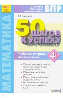 Кормишина Светлана Николаевна 50 шагов к успеху. Математика. 4 класс. Рабочая тетрадь. ФГОС