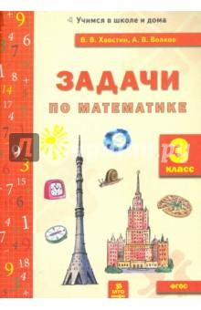 Хвостин Владимир Владимирович, Волков Александр Вячеславович Задачи по математик. 3 класс
