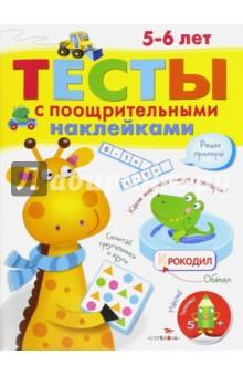 Попова И. Тесты с поощрительными наклейками. 5-6 лет