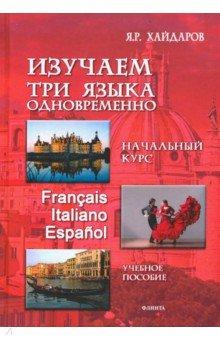 Изучаем три языка одновременно. Начальный курс. Francais. Italiano. Espanol. Учебное пособие (+DVD)