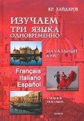 Язгар Хайдаров: Изучаем три языка одновременно. Francais. Italiano. Espanol. Учебное пособие (+DVD)