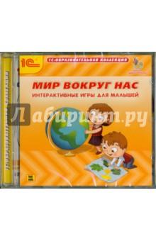 Zakazat.ru: Мир вокруг нас. Интерактивные игры для малышей (CDpc).