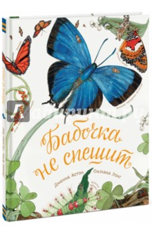 Бабочка не спешит, Астон Дианна