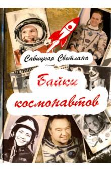 Байки  космонавтовМемуары<br>Байки космонавтов - это занимательные истории о жизни космонавтов на земле и в космосе, услышанные и записанные Светланой Савицкой. Автор лично знакома со многими из тех людей, которые стали героями ее книги. Каждый рассказ получился не только интересным, но и познавательным. К примеру читатели узнают подробности подготовки первых космических полетов, получат представление о том, как проводились разнообразные опыты с растениями и животными в условиях невесомости. Возможно, что о некоторых событиях, изложенных в этой книге, вы никогда раньше не слышали.<br>