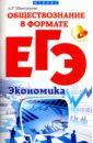 Швандерова Алла Робертовна Обществознание в формате ЕГЭ. Экономика