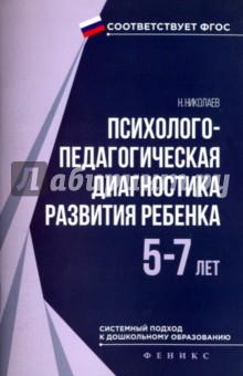 Николаев Николай Владимирович Психолого-педагогическая диагностика развития ребенка (5-7 лет). ФГОС