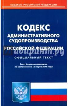 Кодекс административного судопроизводства Российской Федерации по состоянию на 15.03.16