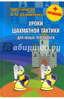 Уроки шахматной тактики для юных чемпионов (+упражнения)Шахматная школа для детей<br>Если вы любите шахматы и хотите повысить уровень своего шахматного мастерства, значит, эта книга для вас. Она посвящена искусству комбинаций и сочетает в себе функции учебника и задачника, то есть дает основы не только теории, но и практики. Материал в ней сгруппирован по традиционным шахматным темам, которые иллюстрированы 1325 классическими примерами и подаются в форме уроков с объяснением того или иного тактического приема. Книга будет полезна как шахматистам-профессионалам, так и тем, кто делает первые шаги в изучении шахматной тактики.<br>Регулярная работа с книгой (при условии выполнения заданий) решает сразу две задачи: углубляет знания изучающего и развивает его тактическое зрение, а значит, повышает мастерство и результаты.<br>Николай Калиниченко - академик Академии шахматно-шашечного искусства при РАН, гроссмейстер международной федерации игры в шахматы по переписке (ICCF), автор более 50 книг по теории шахмат, изданных в России, Великобритании, Германии, Франции, Испании, США, Китае и других странах.<br>