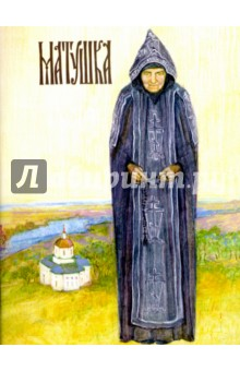МатушкаОбщие вопросы православия<br>Книга Матушка - это рассказ о схимонахине Сепфоре, клыковской старице, которая стала духовной матерью для многих монахов и мирян. <br>Составитель: Монах Лазарь.<br>