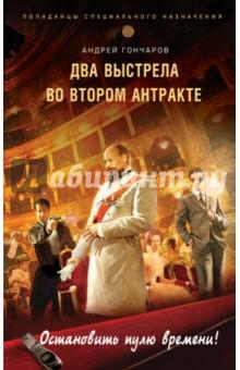 Два выстрела во втором антрактеБоевая отечественная фантастика<br>Группе опытных оперативников поручают расследовать убийство… премьера Петра Столыпина, совершенное более ста лет назад! Ученые, создавшие проект Хронос, переправили сыщиков в прошлое, чтобы те проникли в Киевский театр оперы в тот самый момент, когда и был совершен террористический акт. Это было беспрецедентно сложное и опасное задание, потому как пули террористов не менее смертельны и для путешественников во времени. Но самым трудным оказалось выяснить, кто на самом деле был заказчиком убийства. Для этого нашим современникам пришлось внедриться в агрессивные и безжалостные революционные кружки…<br>