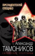 Александр Тамоников: Сирийские спартанцы