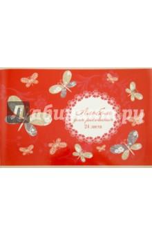 Альбом для рисования. Бабочки на красном. 24 листа (40383-10) Феникс+