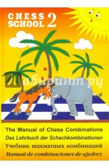 Учебник шахматных комбинаций. Том 2Шахматная школа для детей<br>Вы уже изучили Учебник шахматных комбинаций и легко можете решить простые упражнения, в которых цель достигается благодаря одномутрем правильным ходам. Пора сделать следующий шаг - научиться решать более сложные задания, где для достижения успеха требуется более глубокий замысел. Подобные комбинации и маневры приносят не только победу, но и эстетическое удовольствие, а благодаря книгам и журналам они навсегда остаются в сокровищнице шахматного искусства. Вот и в нашей новой книге представлены комбинации, встретившиеся в партиях известных шахматистов, в том числе выдающихся мастеров прошлого и настоящего. Здесь есть и много специально составленных позиций, но это уже не учебные упражнения, а художественные произведения, которые называются этюдами. В них та или иная идея обычно выражена в более четкой, ясной и запоминающейся форме, чем это случается в практической игре.<br>Как и в первой нашей книге, учебный материал сгруппирован по разделам в порядке возрастания сложности. Можно приблизительно оценить изучение каждого раздела как приобретение дополнительных 100 очков рейтинга. Таким образом, наш учебник должен провести вас по ступенькам шахматного мастерства от рейтинга 1600-1700, означающего овладение азами шахматного знания, до вполне солидного уровня 2200 и более пунктов, что на практике примерно соответствует уровню кандидата в мастера.<br>Эта книга завершает 25-летний труд автора по созданию учебника шахматной тактики. Конечно, одним тактическим умением всех противников не одолеть, но без него в шахматах делать нечего. Тактика - пожалуй, самое яркое и привлекательное, что есть в шахматах, особенно на начальных этапах пути к мастерству. Надеюсь, изучение этой книги укрепит в вас желание систематически заниматься шахматами и доставит подлинное удовольствие. Скажу без ложной скромности: эту надежду питает информация об успехе, которым пользуется во всем мире наша первая книга.<br>