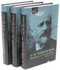 Петр Чайковский: Переписка с Н.Ф. фон Мекк в 3-х томах