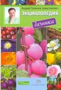 Е. Горбунова: Энциклопедия дачника