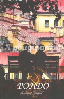 РондоСовременная отечественная проза<br>Рондо - это роман воспитания, но речь в нем идет не только о становлении человека, о его взрослении и постижении мира. Важное действующее лицо романа - это государство, проникающая в жизнь каждого, не щадящая никого система. Судьба героя тесно переплетена с жизнью огромной страны, действие романа проходит через ключевые для ее истории события: смерть вождя, ХХ съезд, фестиваль молодежи, полет в космос. Казалось бы, время несется вперед, невозможно не замечать перемены, но становится ли легче дышать? Детские мечты о свободе от взрослых, о самостоятельной жизни, наконец, сбываются, но оказывается, что теперь все становится только сложнее - бесконечные собрания, необходимость вступления в партию, невозможность говорить вслух об очевидном - все это заполняет жизнь героя, не дает развернуться, отвлекает от главного. Попытки бегства пресекаются, тихо и незаметно рушатся семьи и человеческие жизни.<br>Когда все-таки наступают долгожданные перемены, кажется, что дышать стало свободнее, еще немного - и все наладится. Но так ли это? Может быть наша история - это рондо - постоянное повторение одной и той же темы, хождение по кругу?<br>