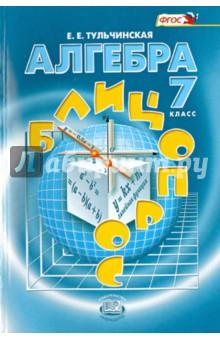 Алгебра. 7 класс. Блицопрос: Пособие для учащихся. ФГОС